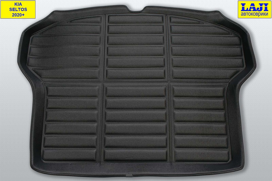 3D коврик в багажник Kia Seltos 2020-н.в. 2