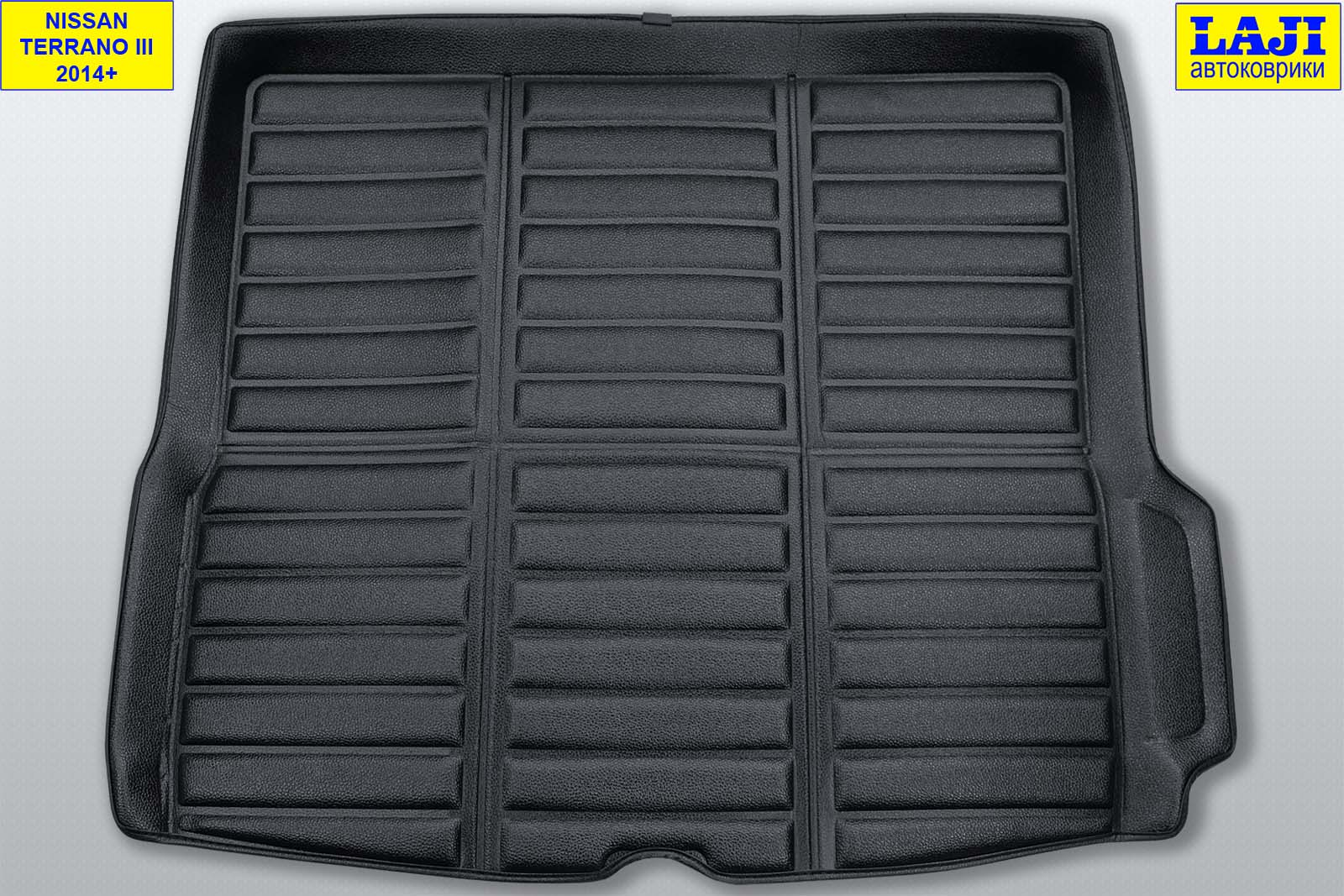 3D коврик в багажник Nissan Terrano D10 2010-н.в. 1