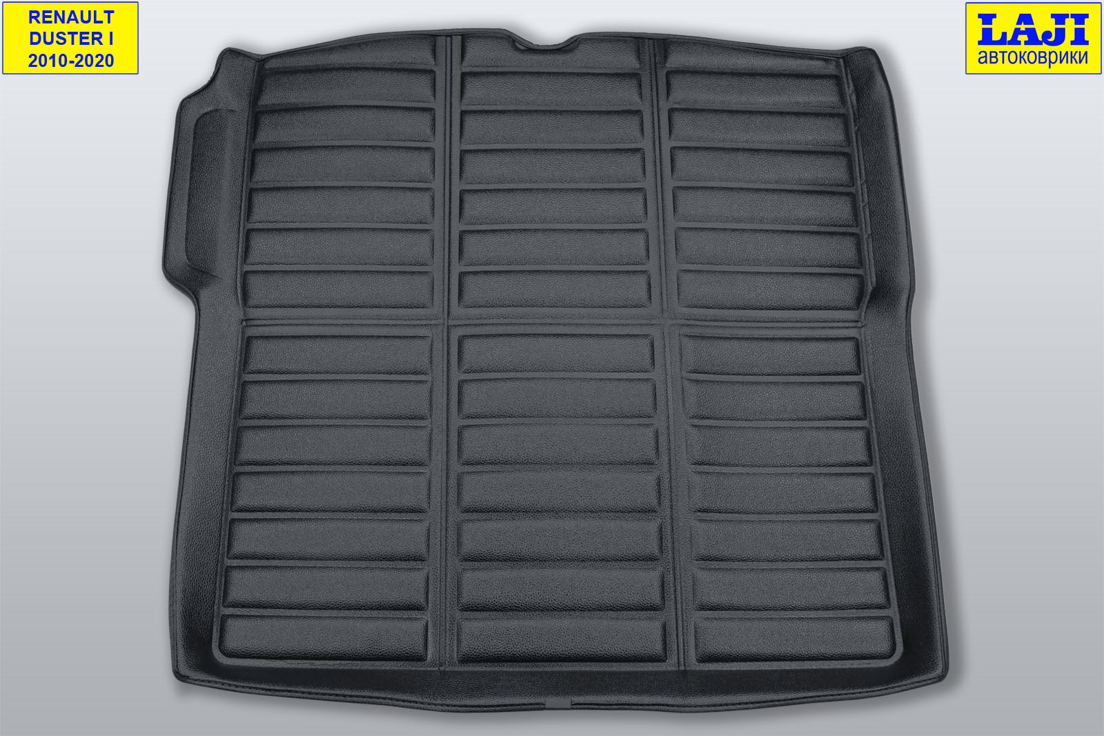 3D коврик в багажник Renault Duster 2010-2020 2