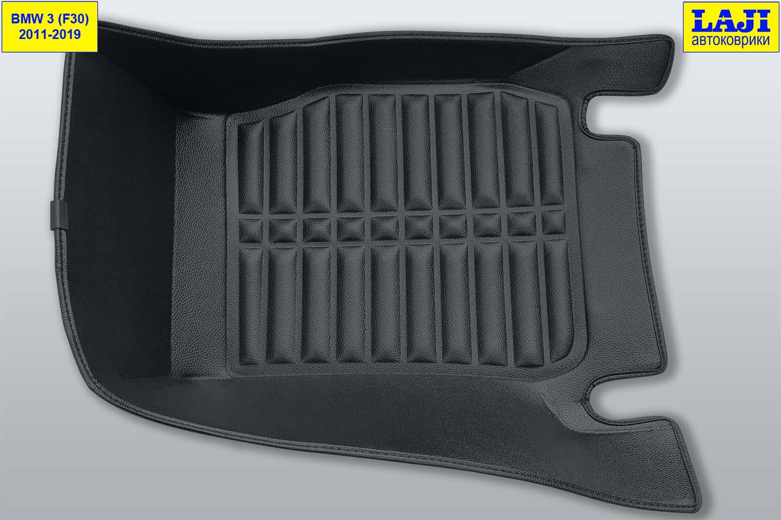 5D коврики в салон BMW 3 серии F30 2011-2018 5