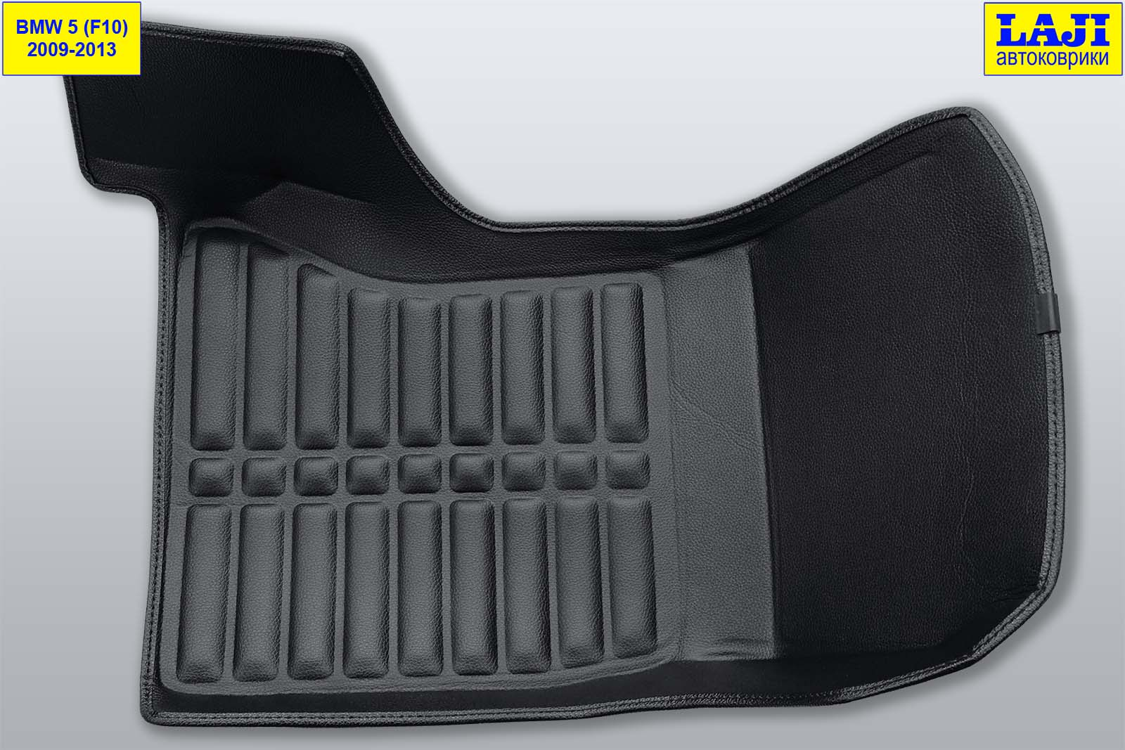 5D коврики в салон BMW 5 серии F10 2009-2013 4