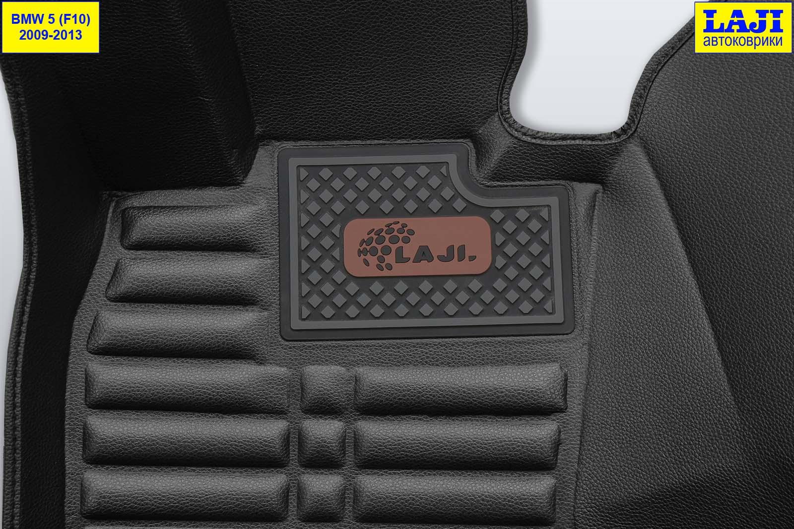 5D коврики в салон BMW 5 серии F10 2009-2013 7