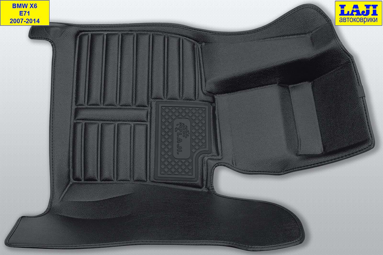 5D коврики в салон BMW X6 (E71) 2007-2014 2