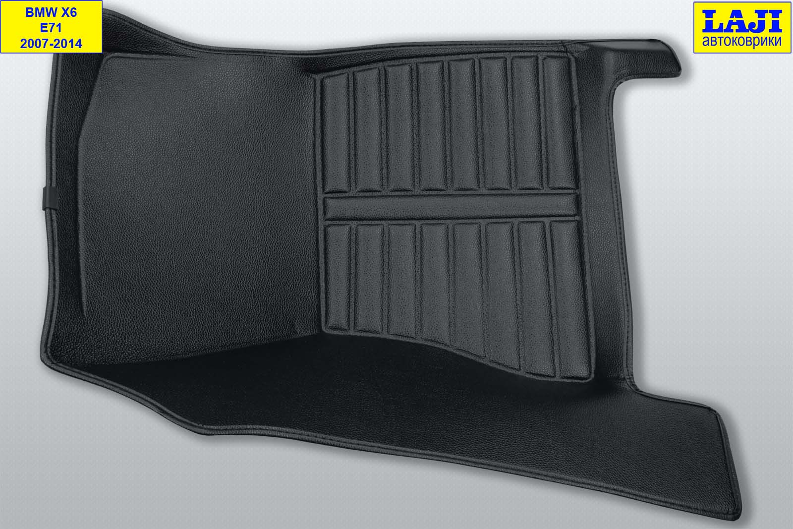 5D коврики в салон BMW X6 (E71) 2007-2014 5