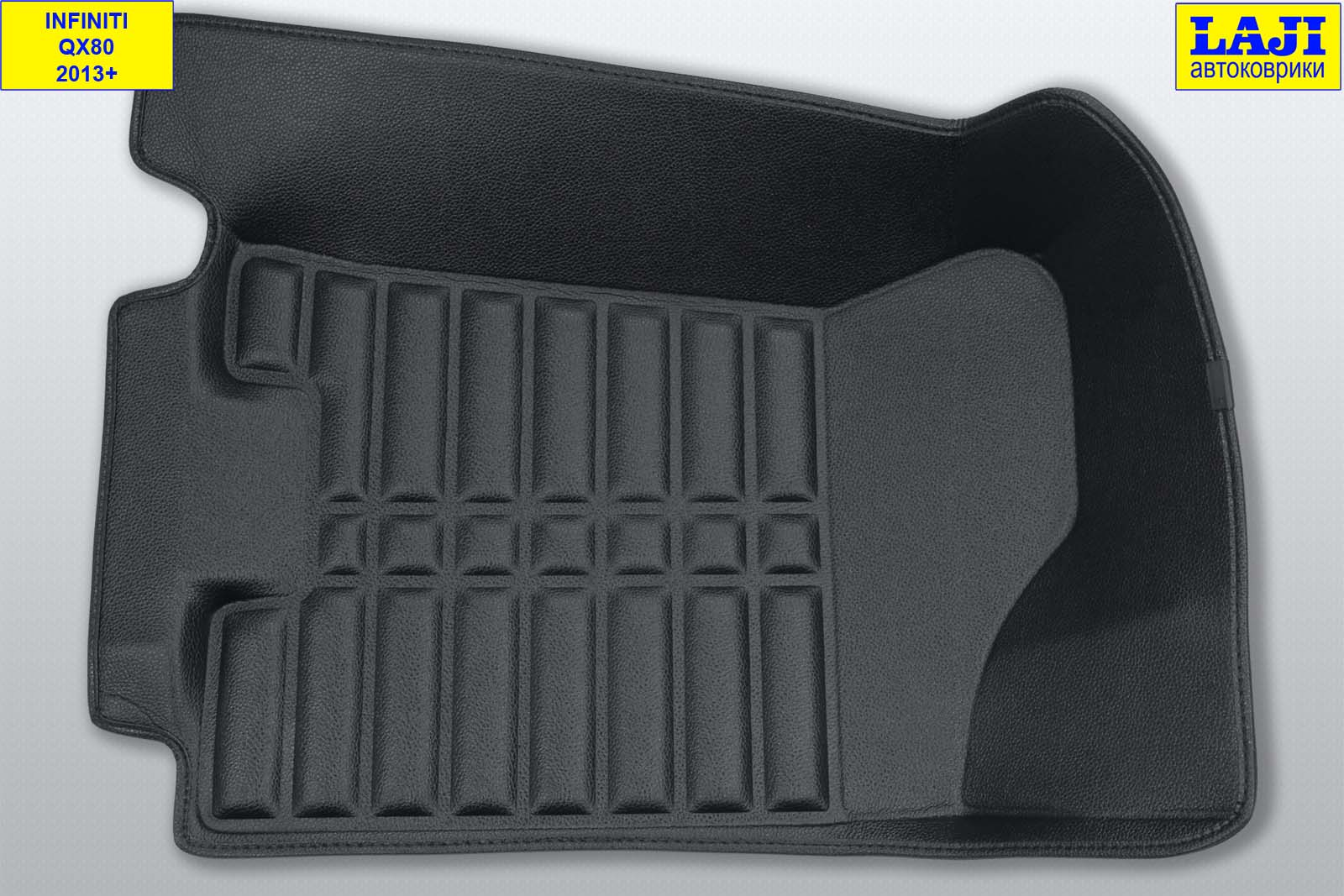5D коврики в салон Infiniti QX80 2013-н.в. 4