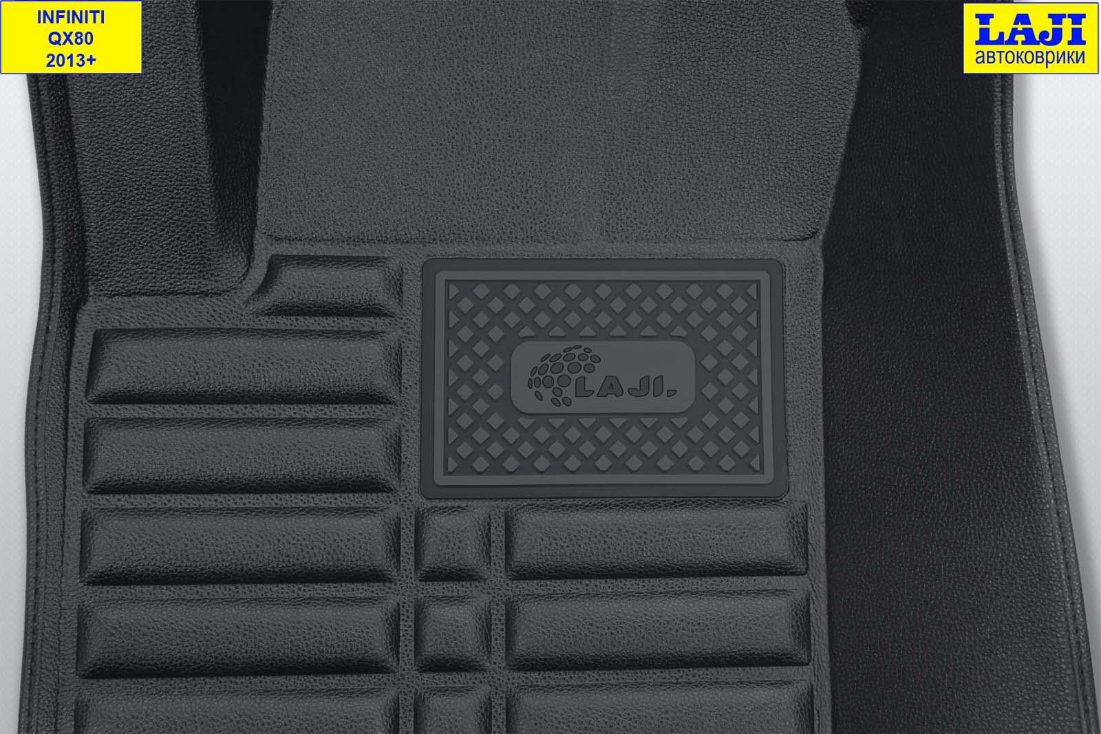 5D коврики в салон Infiniti QX80 2013-н.в. 7