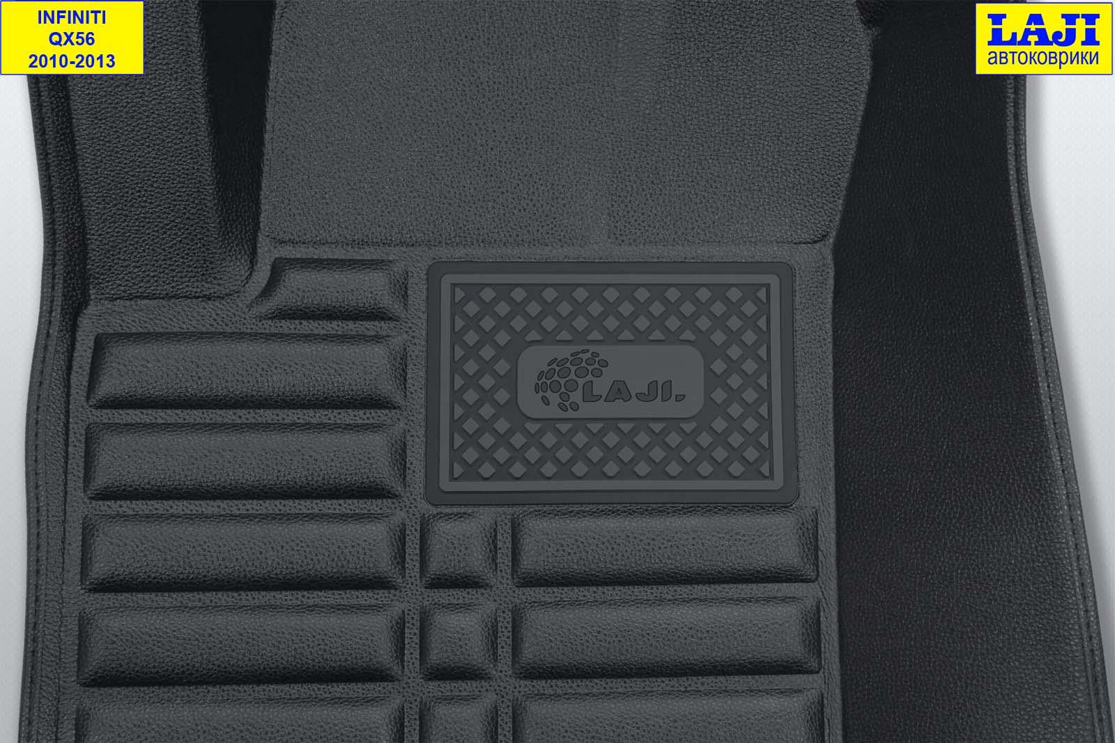 5D коврики в салон Infiniti QX56 2010-2013 7