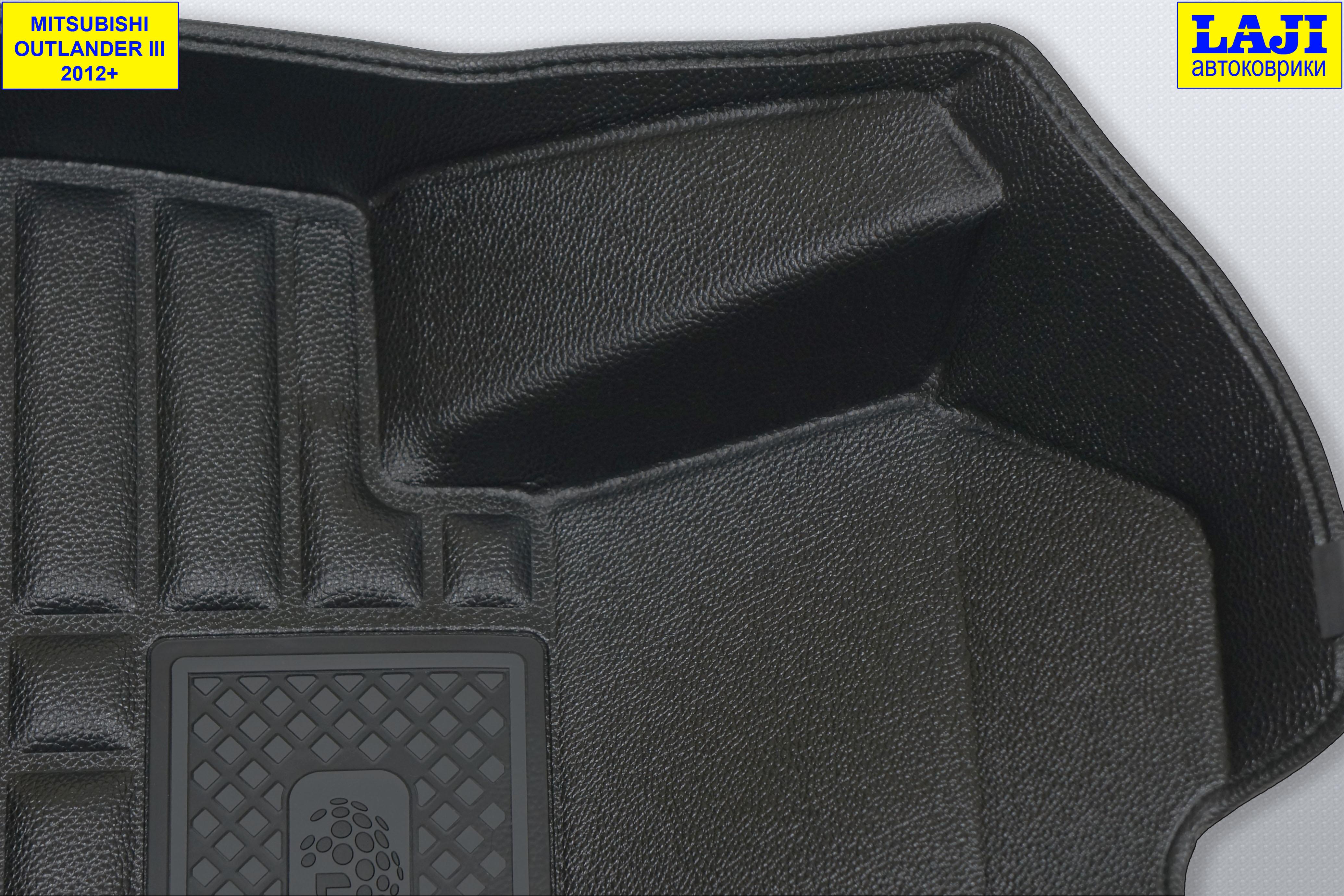 5D коврики в салон Mitsubishi Outlander III 2012-н.в. 6