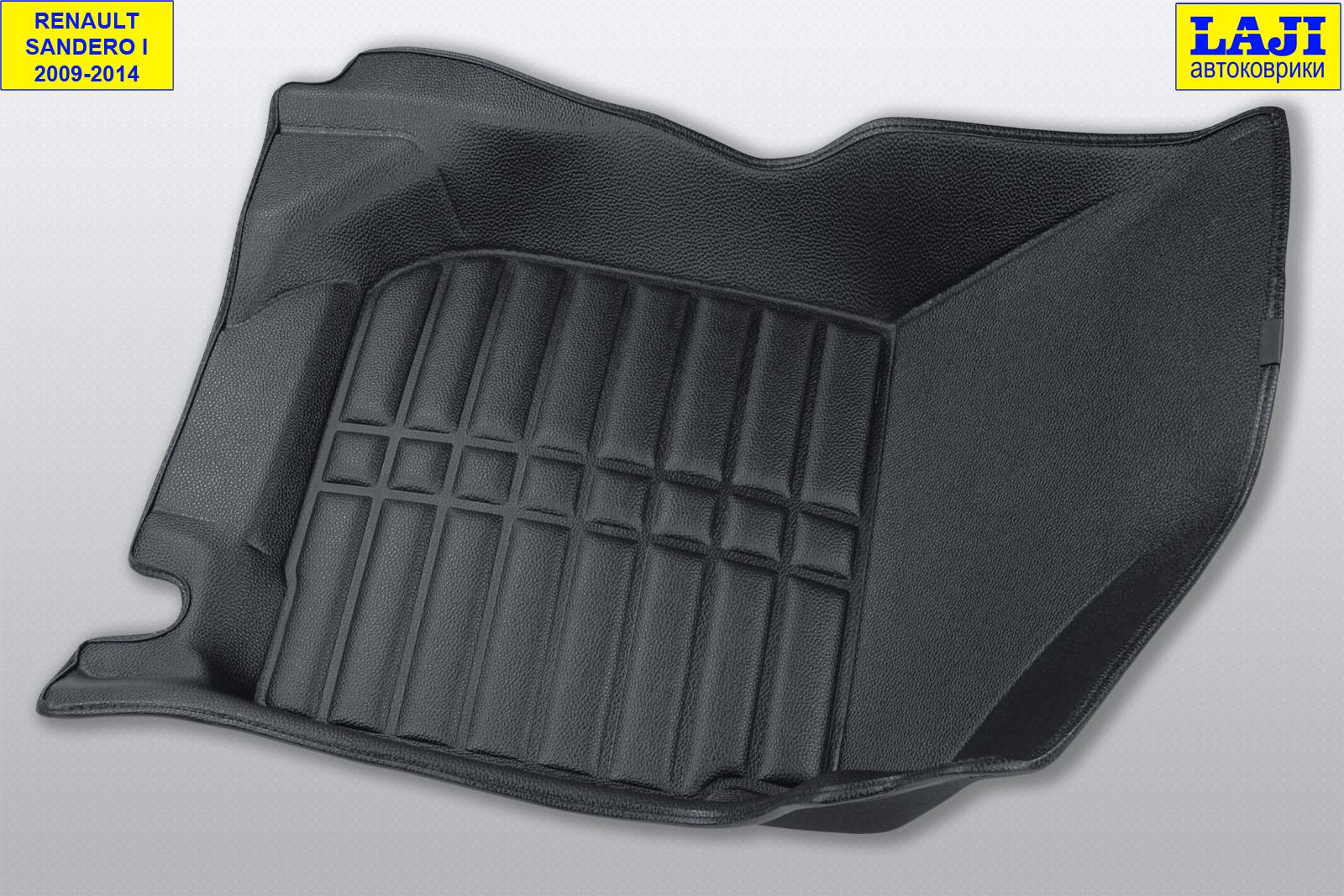 5D коврики в салон Renault Sandero 1 2009-2014 5