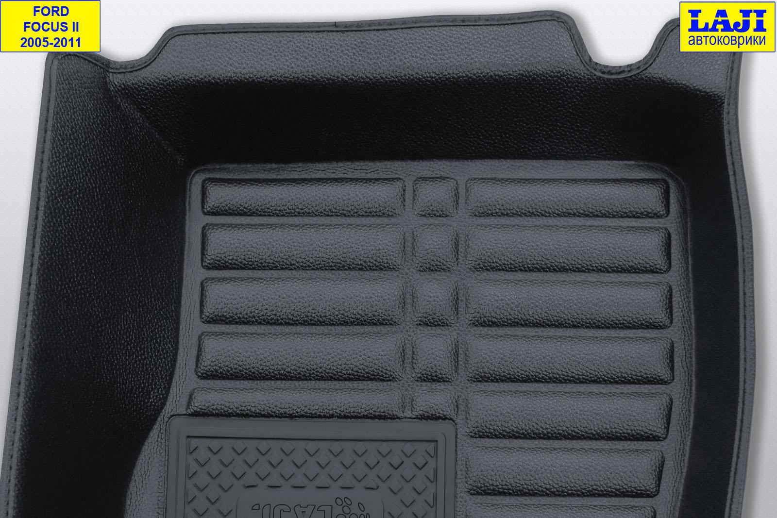5D коврики в салон Ford Focus 2 2005-2011 8