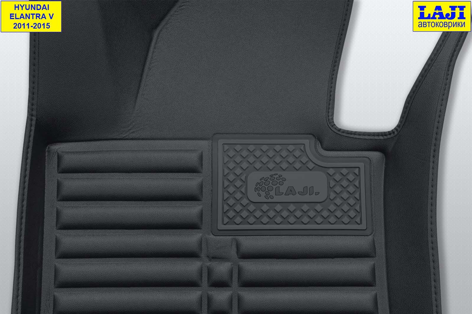 5D коврики в салон Hyundai Elantra 5 2011-2015 6