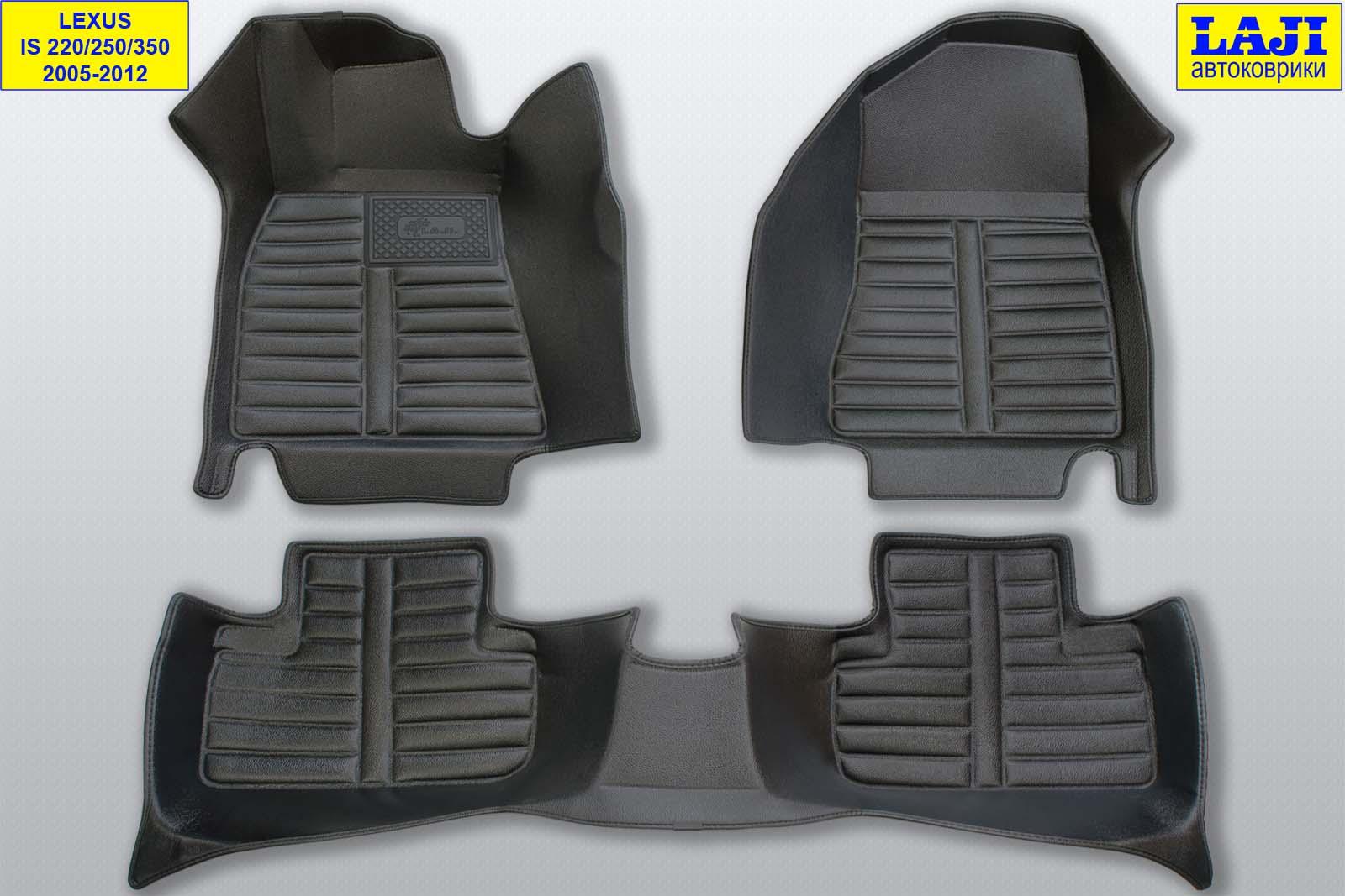5D коврики в салон Lexus IS 3 2013-н.в. 1