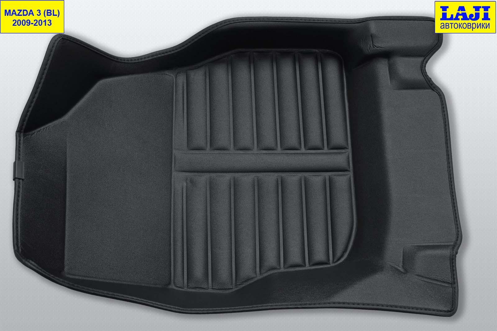5D коврики в салон Mazda 3 BL 2009-2013 5
