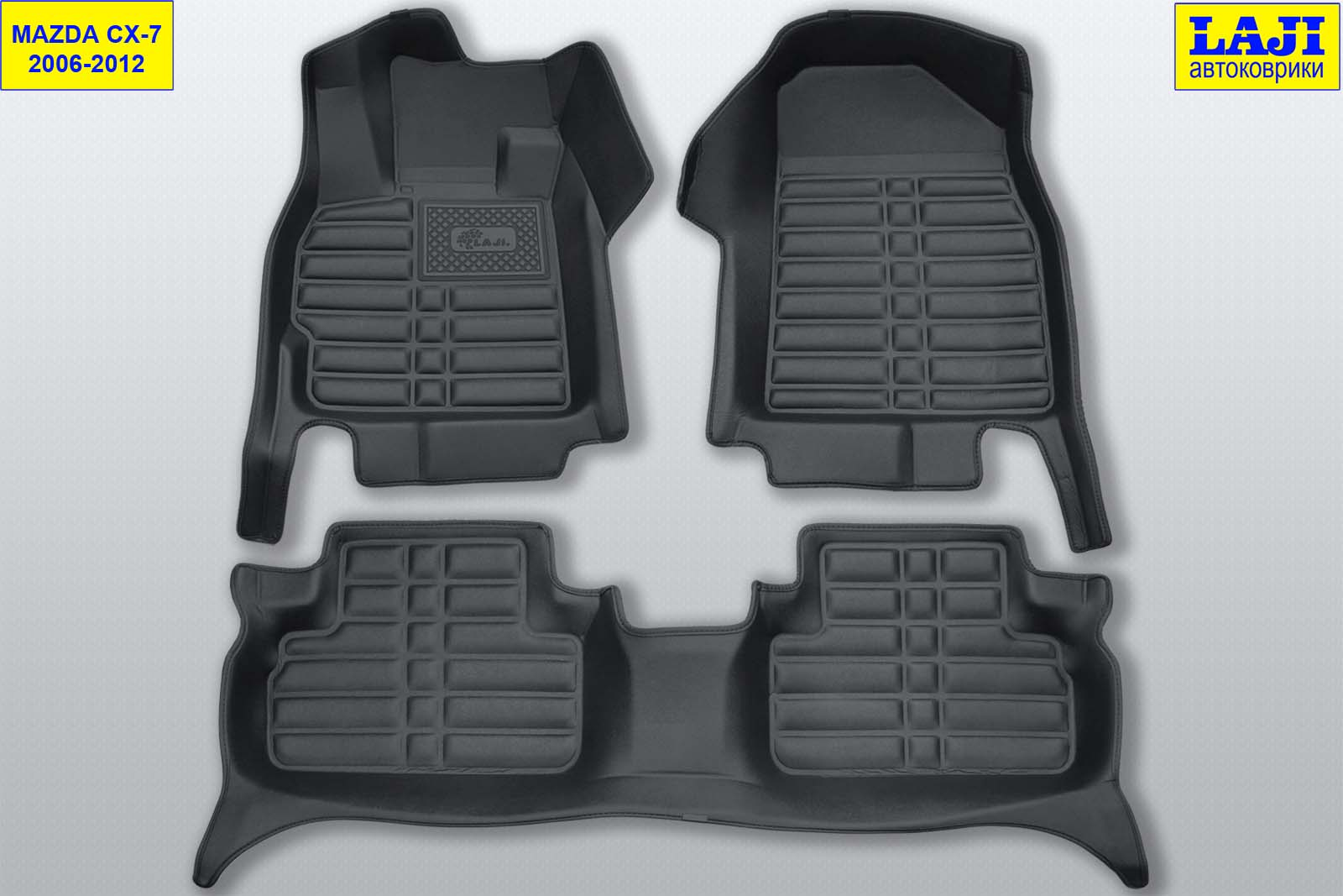 5D коврики в салон Mazda CX-7 2006-2012 1