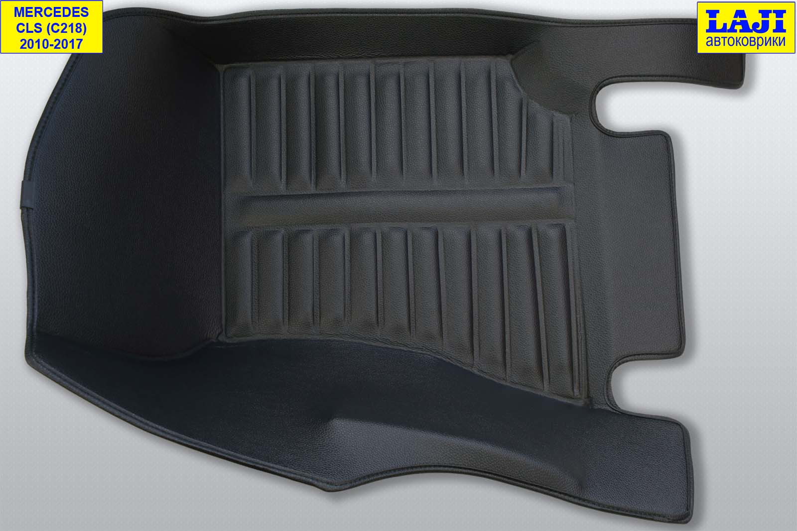 5D коврики в салон Mercedes CLS C218 2010-2017 5