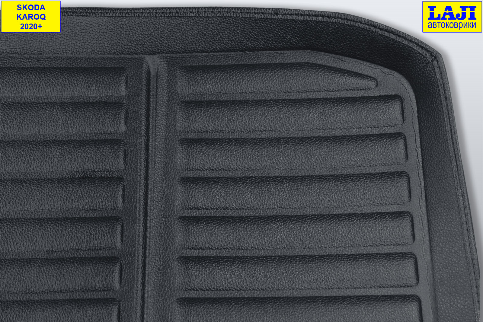 3D коврик в багажник Skoda Karoq 2020-н.в. 3