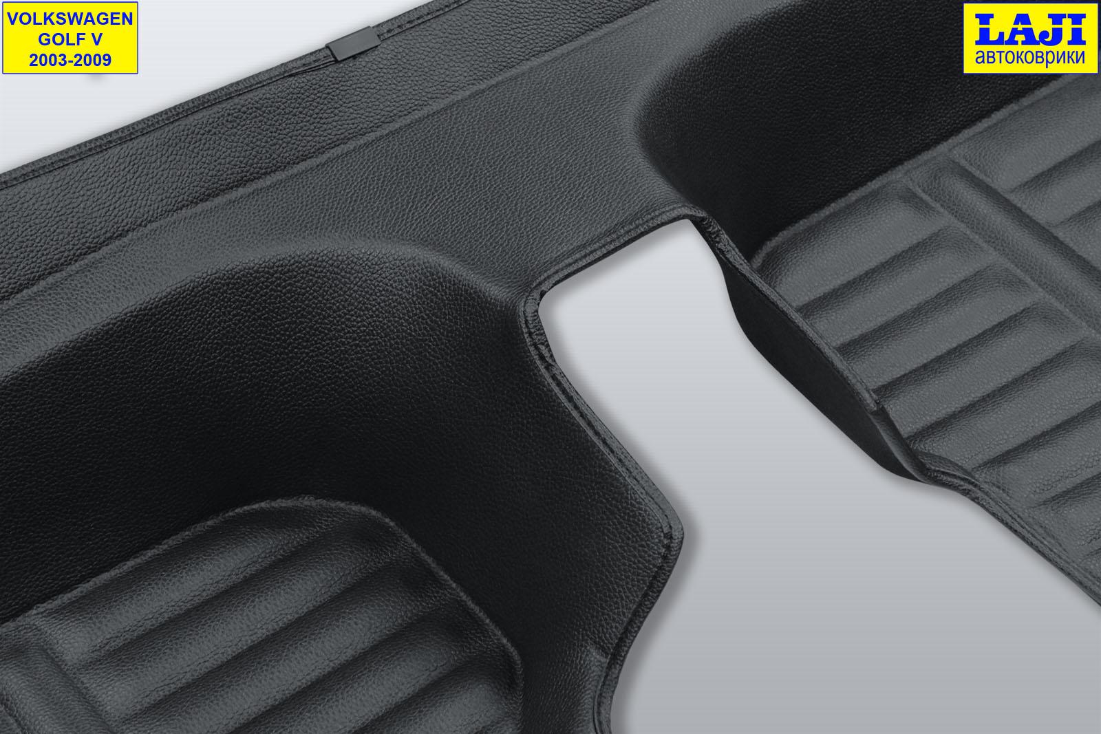 5D коврики в салон Volkswagen Golf 5 2003-2009