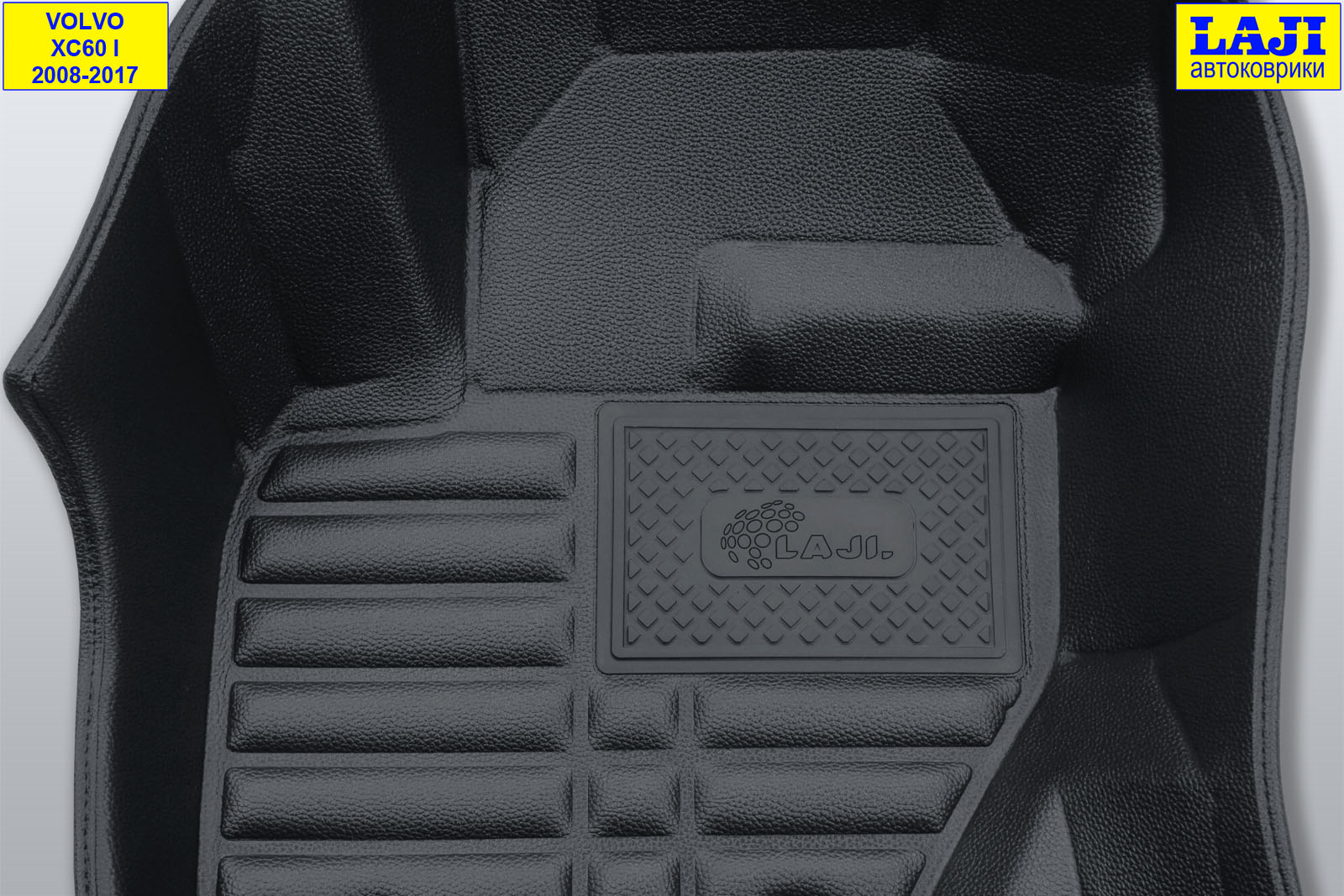 5D коврики в салон Volvo XC60 I 2008-2017 7