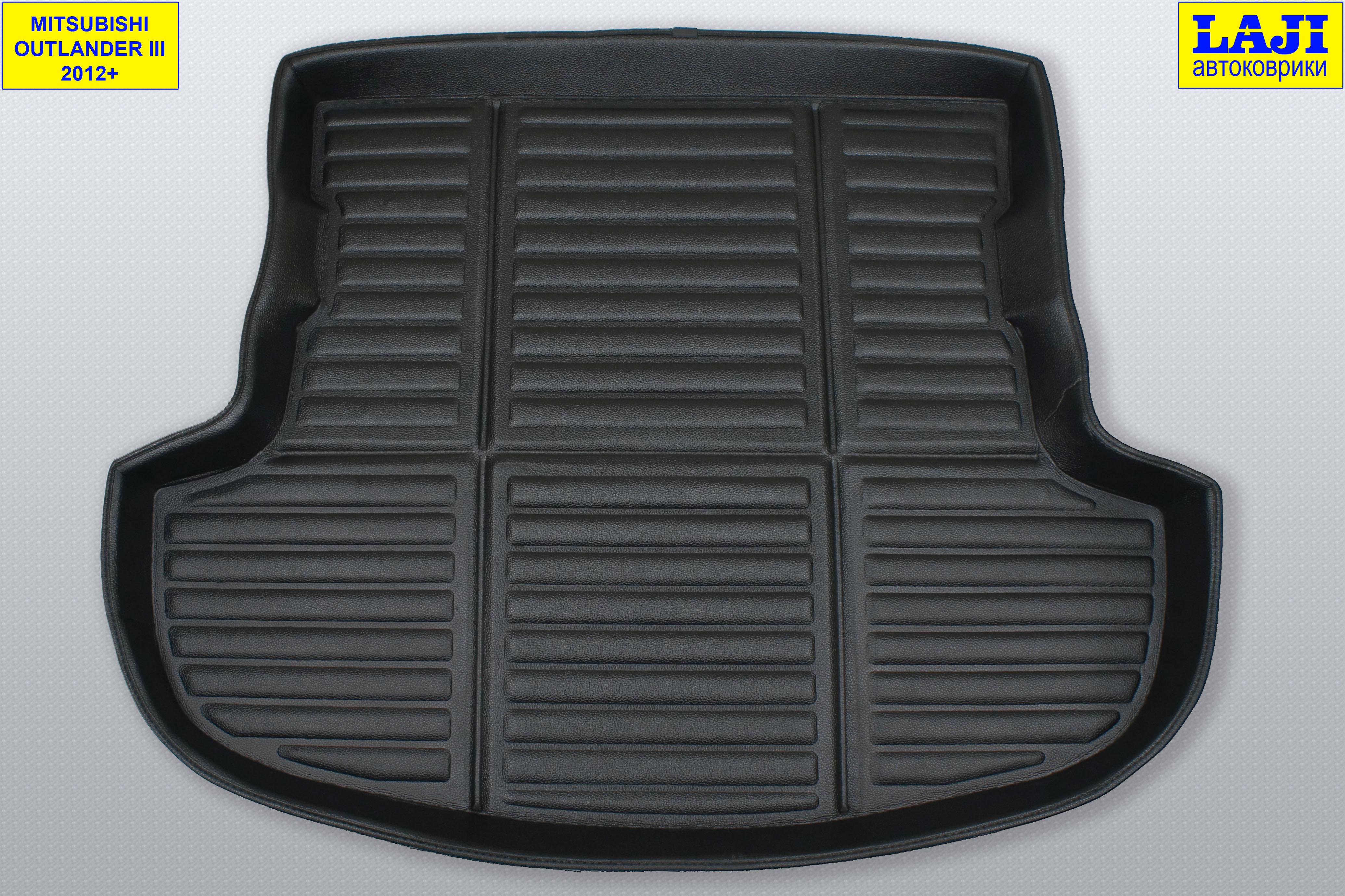 3D коврик в багажник Mitsubishi Outlander III 2012-н.в. 1