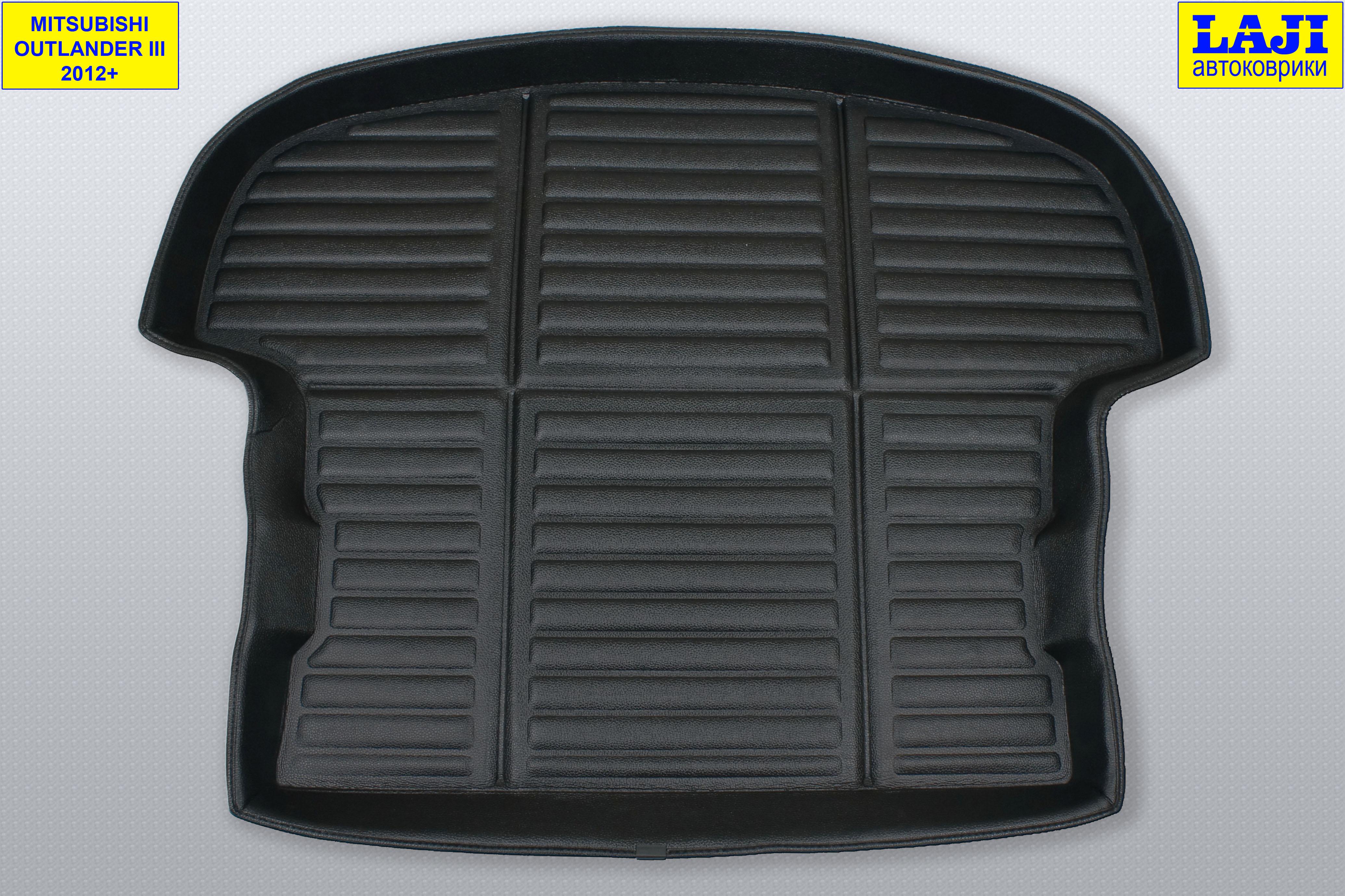 3D коврик в багажник Mitsubishi Outlander III 2012-н.в. 2