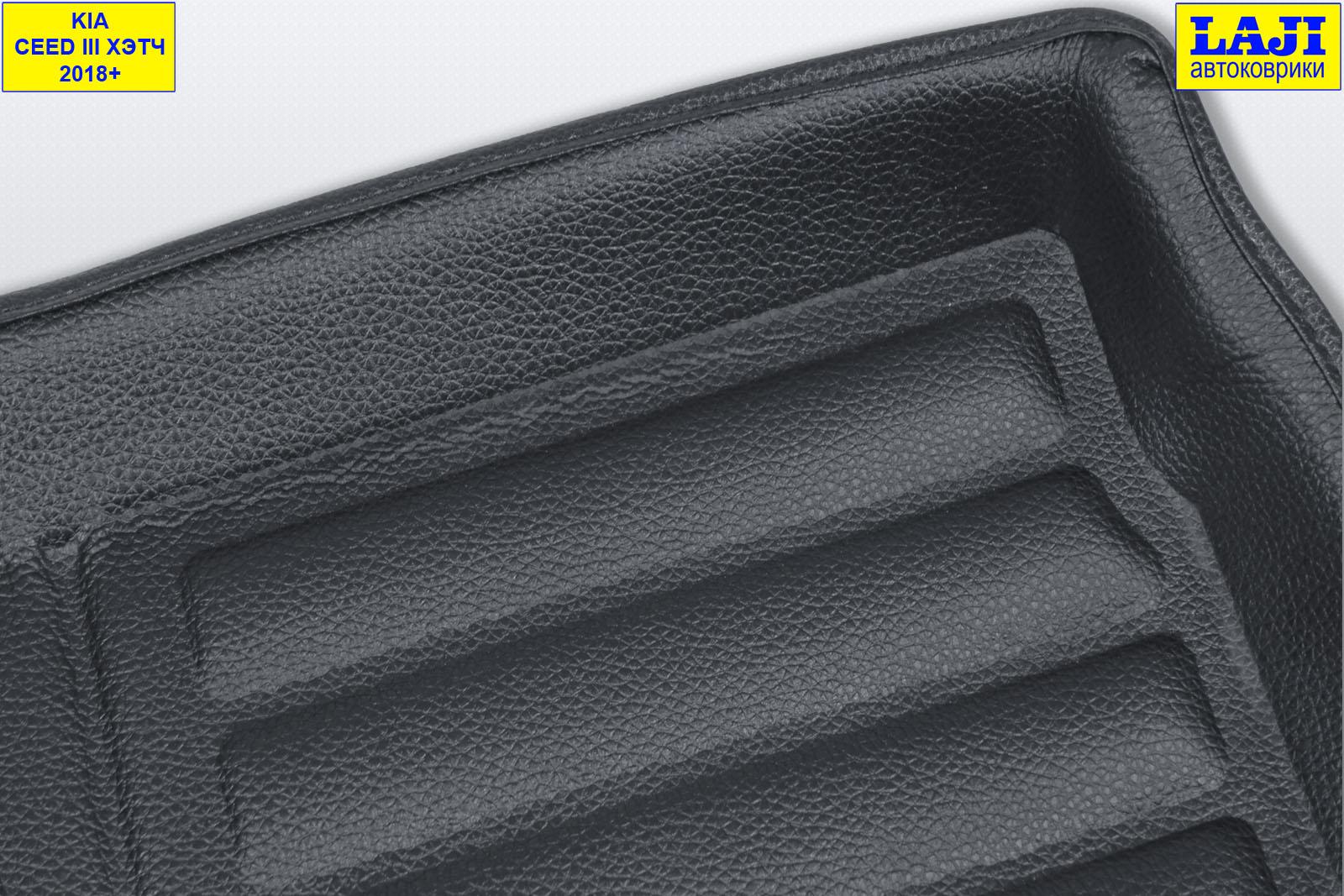 3D коврик в багажник Kia Ceed III хэтчбек 2018-н.в. 4
