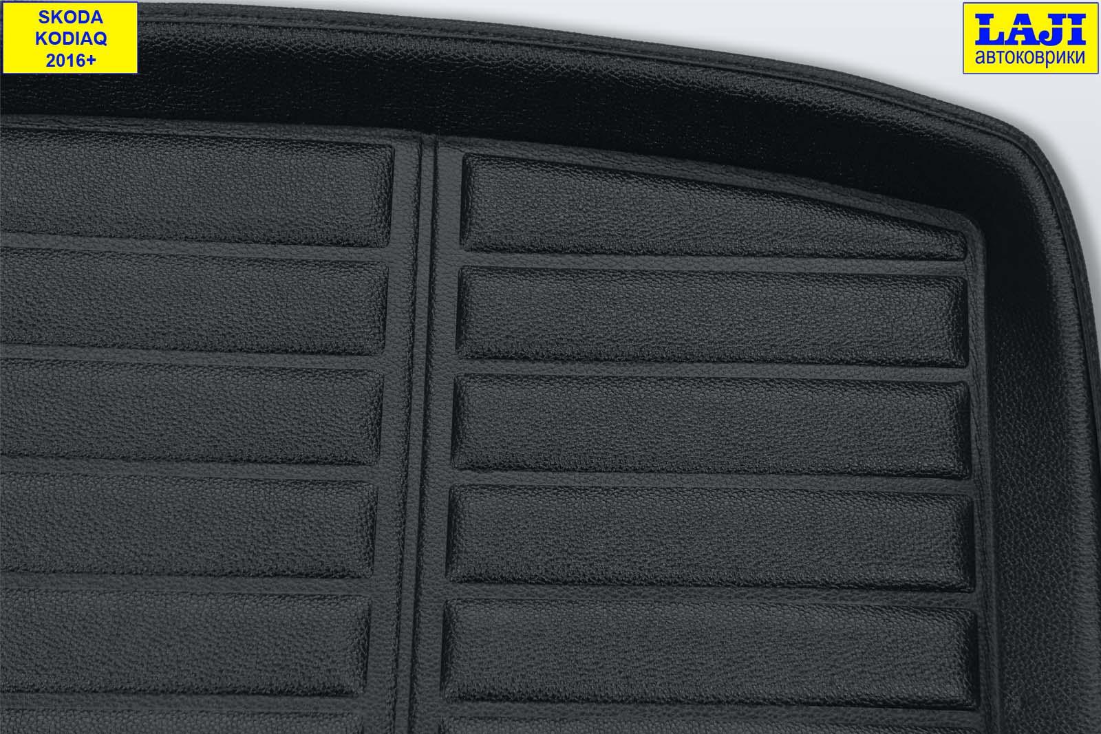3D коврик в багажник Skoda Kodiaq 2016-н.в. 3