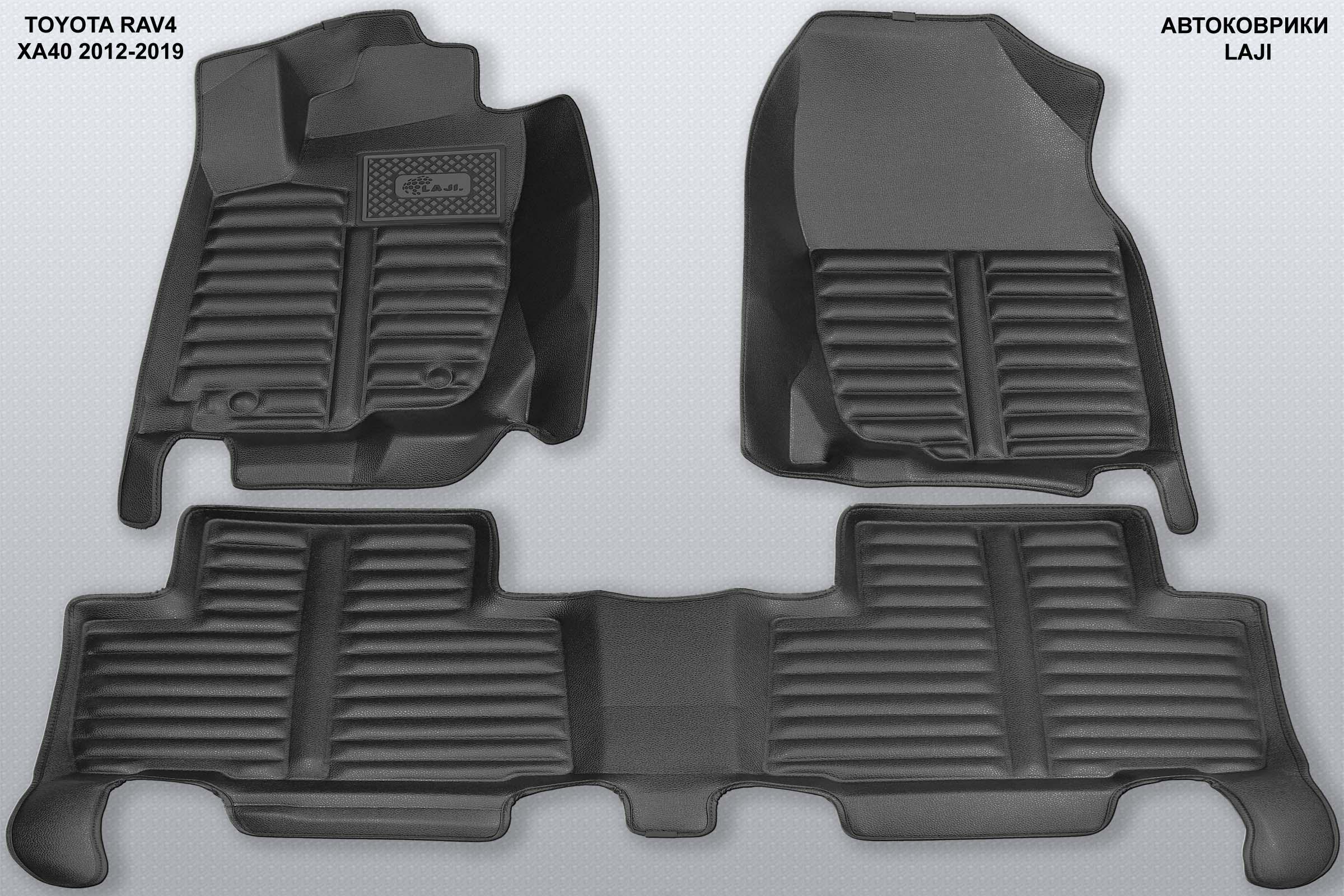 5D коврики в салон Toyota RAV4 CA40 2012-2019 1