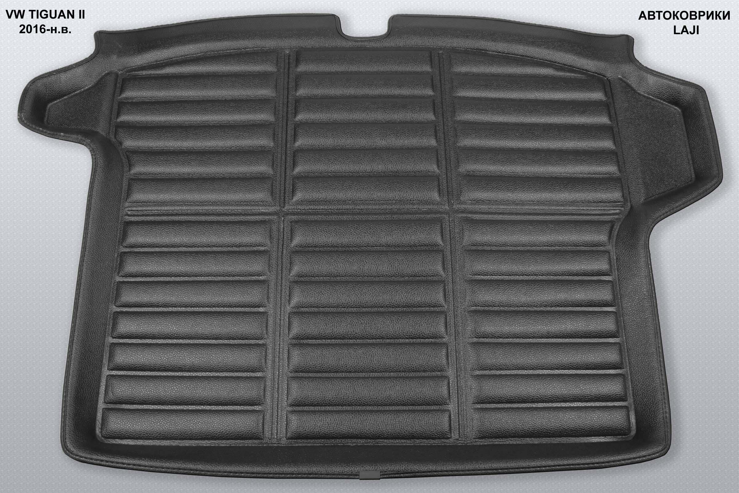 3D коврик в багажник Volkswagen Tiguan 2 2016-н.в. 2