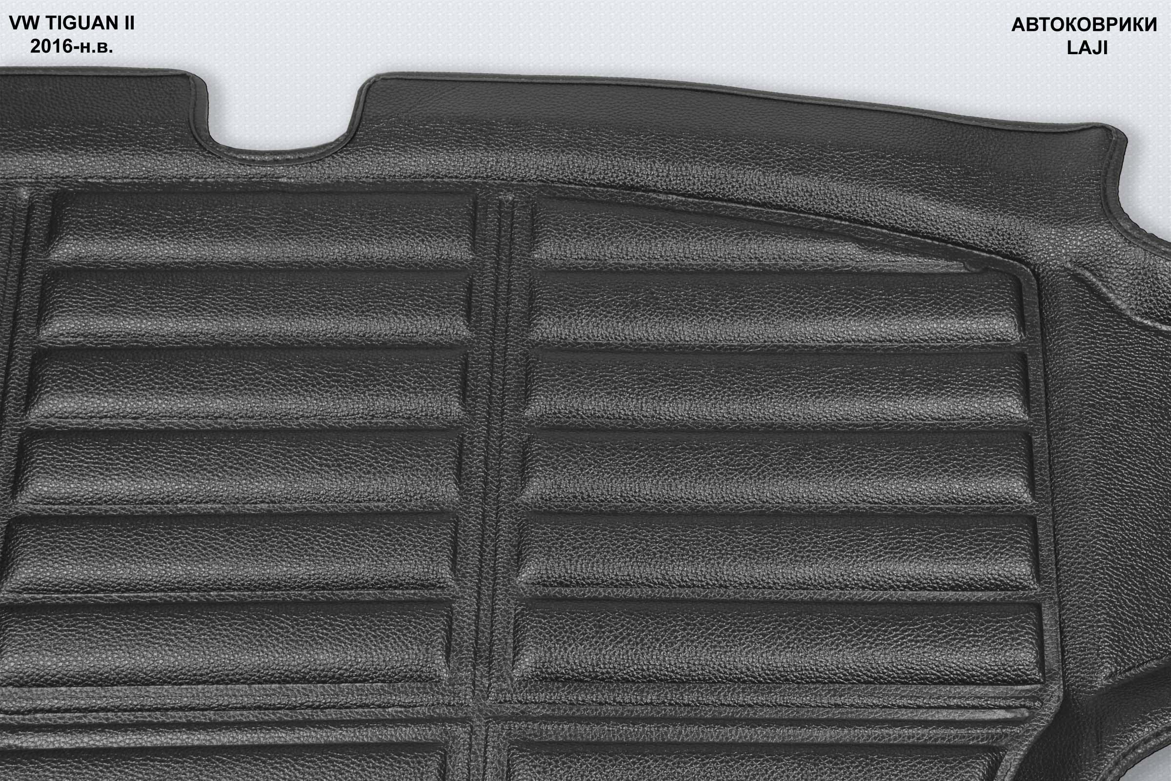 3D коврик в багажник Volkswagen Tiguan 2 2016-н.в. 3