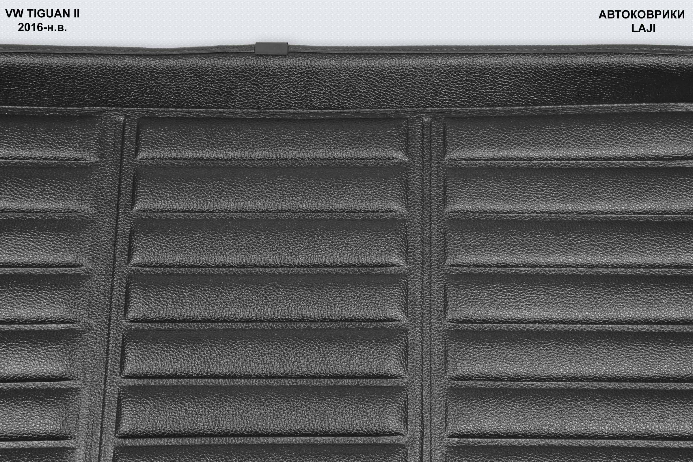 3D коврик в багажник Volkswagen Tiguan 2 2016-н.в. 4